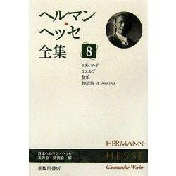ヘルマン・ヘッセ全集〈8〉ロスハルデ、クヌルプ、放浪、物語集6(1914-1918) [全集叢書]
