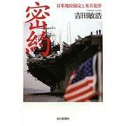 密約―日米地位協定と米兵犯罪 [単行本]