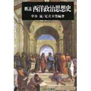概説 西洋政治思想史 [単行本]