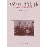 アジアの工業化と日本―機械織りの生産組織と労働 [単行本]