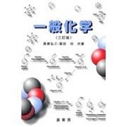 一般化学 3訂版 [単行本]