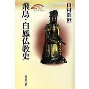 飛鳥・白鳳仏教史(歴史文化セレクション) [全集叢書]