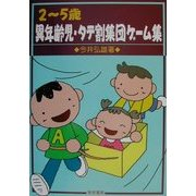 2~5歳 異年齢児・タテ割集団ゲーム集 新装版 [単行本]