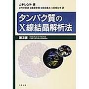タンパク質のX線結晶解析法 第2版 [単行本]