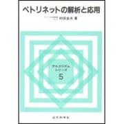 ペトリネットの解析と応用(アルゴリズムシリーズ〈5〉) [全集叢書]
