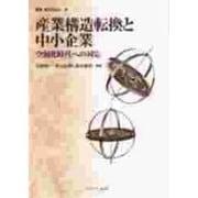 産業構造転換と中小企業―空洞化時代への対応(叢書 現代経営学〈5〉) [全集叢書]