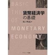 貨幣経済学の基礎 [単行本]