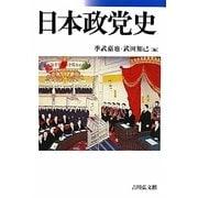 日本政党史 [単行本]
