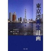 東京湾再生計画―よみがえれ江戸前の魚たち [単行本]