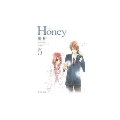 Honey 第5巻(白泉社文庫 た 2-13) [文庫]