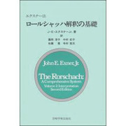 エクスナー法 ロールシャッハ解釈の基礎 [単行本]