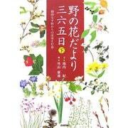 野の花だより三六五日〈下〉錦綾なす秋から山ほほえむ春 [単行本]