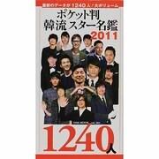 韓流スター名鑑 2011[ポケット判](OAK MOOK 383) [ムックその他]
