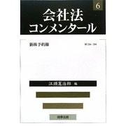 会社法コンメンタール〈6〉新株予約権 [全集叢書]