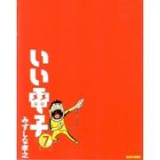 いい電子 7巻(ビームコミックス) [コミック]