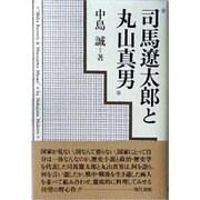 司馬遼太郎と丸山真男 [単行本]