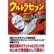 ウルトラセブン 上(マンガショップシリーズ) [コミック]