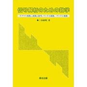 信号解析のための数学―ラプラス変換、z変換、DFT、フーリエ級数、フーリエ変換 [単行本]