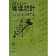 世界と日本の地理統計〈2002/2003年版〉 [単行本]