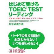 はじめて受けるTOEIC TESTリーディング―攻略法と出題パターンがマスターできる!(アスカカルチャー) [単行本]