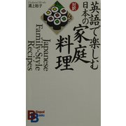 英語で楽しむ日本の家庭料理(バイリンガル・ブックス) [新書]