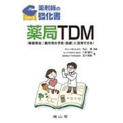 薬局TDM-『疑義照会』『副作用の予見・回避』に活用できる!(薬剤師の強化書シリーズ) [単行本]