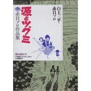 源とツグミ-赤目プロ作品集限定版BOX [単行本]