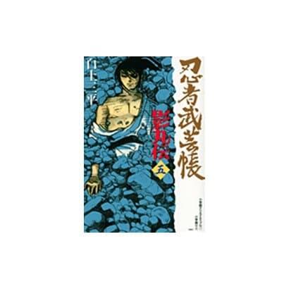 忍者武芸帳影丸伝 5 復刻版(レアミクス コミックス) [コミック]