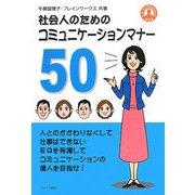 社会人のためのコミュニケーションマナー50(ヒューマンブランドシリーズ) [単行本]