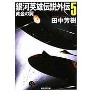 銀河英雄伝説外伝〈5〉黄金の翼(創元SF文庫) [文庫]
