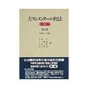 大コンメンタール刑法〈第2巻〉35条~37条 [全集叢書]