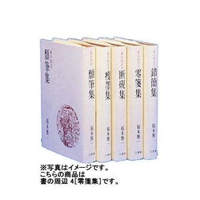 零箋集(書の周辺 4)