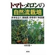 トマト・メロンの自然流栽培―多本仕立て、溝施肥、野草帯で無農薬 [単行本]
