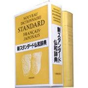 新スタンダード仏和辞典 [事典辞典]