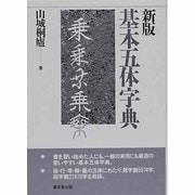 新版 基本五体字典 [事典辞典]