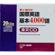 CD 国際英語基本4000語 全文CD