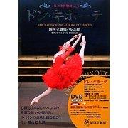 バレエ名作物語〈Vol.3〉ドン・キホーテ(新国立劇場バレエ団オフィシャルDVD BOOKS)