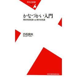 かなづかい入門―歴史的仮名遣vs現代仮名遣(平凡社新書) [新書]