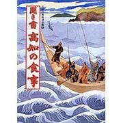 聞き書 高知の食事(日本の食生活全集〈39〉) [全集叢書]