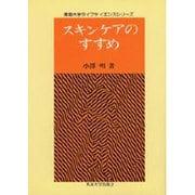 スキンケアのすすめ-美しい肌と健康な皮膚のために(東海大学ライフサイエンスシリーズ) [単行本]
