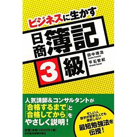 ビジネスに生かす日商簿記3級 [単行本]