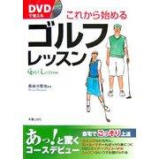 DVDで覚えるこれから始めるゴルフレッスン [単行本]