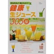 健康生ジュース305種―かんたん!おいしい! [単行本]