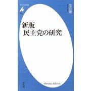 新版 民主党の研究(平凡社新書) [新書]