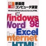 98対応 新基礎コンピュータ演習―Windows98、Word、Excel、Internet、HTML [単行本]