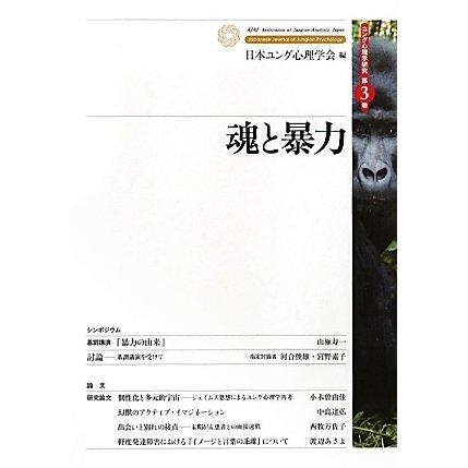 魂と暴力(ユング心理学研究〈第3巻〉) [全集叢書]