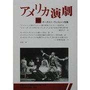 アメリカ演劇〈15〉オーガスト・ウィルソン特集 [単行本]