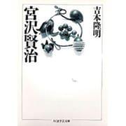 宮沢賢治(ちくま学芸文庫) [文庫]