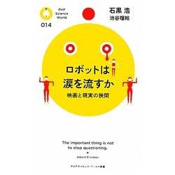 ロボットは涙を流すか―映画と現実の狭間(PHPサイエンス・ワールド新書) [新書]