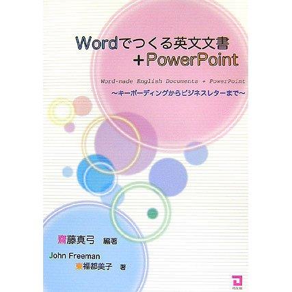 wordでつくる英文文書+PowerPoint―キーボーディングからビジネスレターまで [単行本]